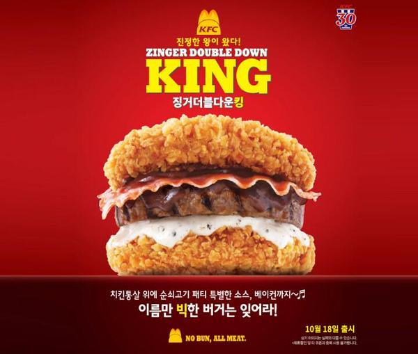 kfc korea